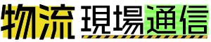 物流現場通信 by SGフィルダー